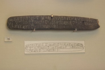 Linear B writing. This writing was first used by the Mycenaen civilization to keep records, like major political decisions. No literature text of this writing was ever found. National museum of archeology in Athens © Philippe Henry / OCEAN71 Magazine